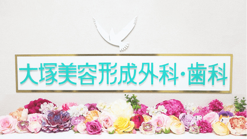 しわ・たるみ治療メディアチェルエイジング [神奈川]大塚美容形成外科 横浜院 井田先生のインタビュー