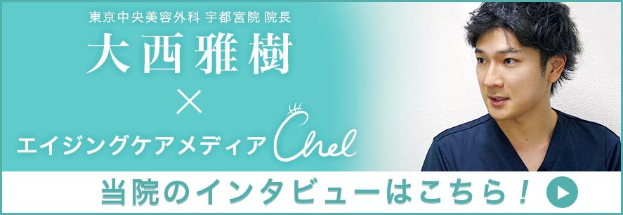 しわ・たるみ治療メディアチェルエイジング [栃木]東京中央美容外科宇都宮院大西先生のインタビュー