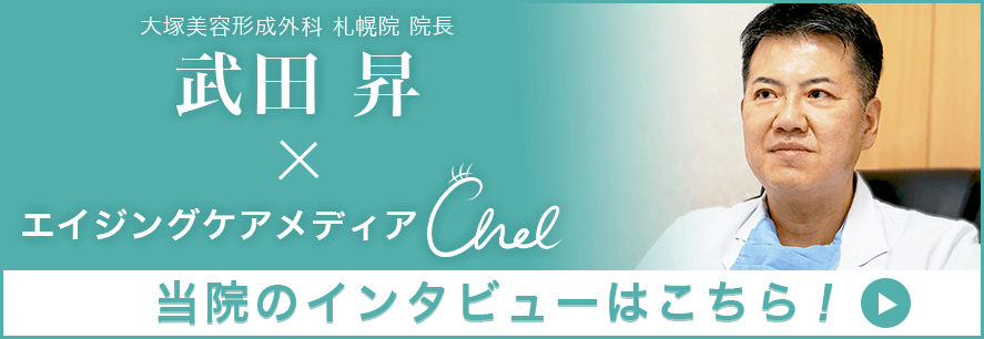 Chel -チェルエイジング- しわ・たるみなど、加齢による肌のお悩みを解消するエイジングケア情報サイト