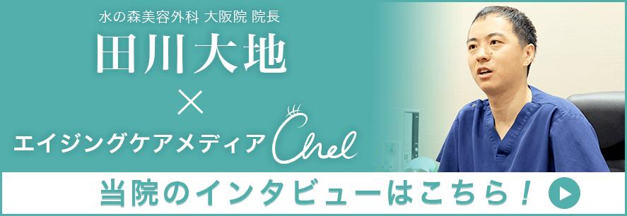 しわ・たるみ治療メディアチェルエイジング [大阪]水の森美容外科 大阪院 田川先生のインタビュー