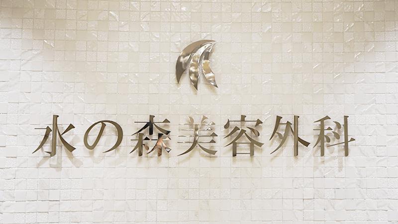 しわ・たるみ治療メディアチェルエイジング 水の森美容外科東京新宿院 津田先生のインタビュー